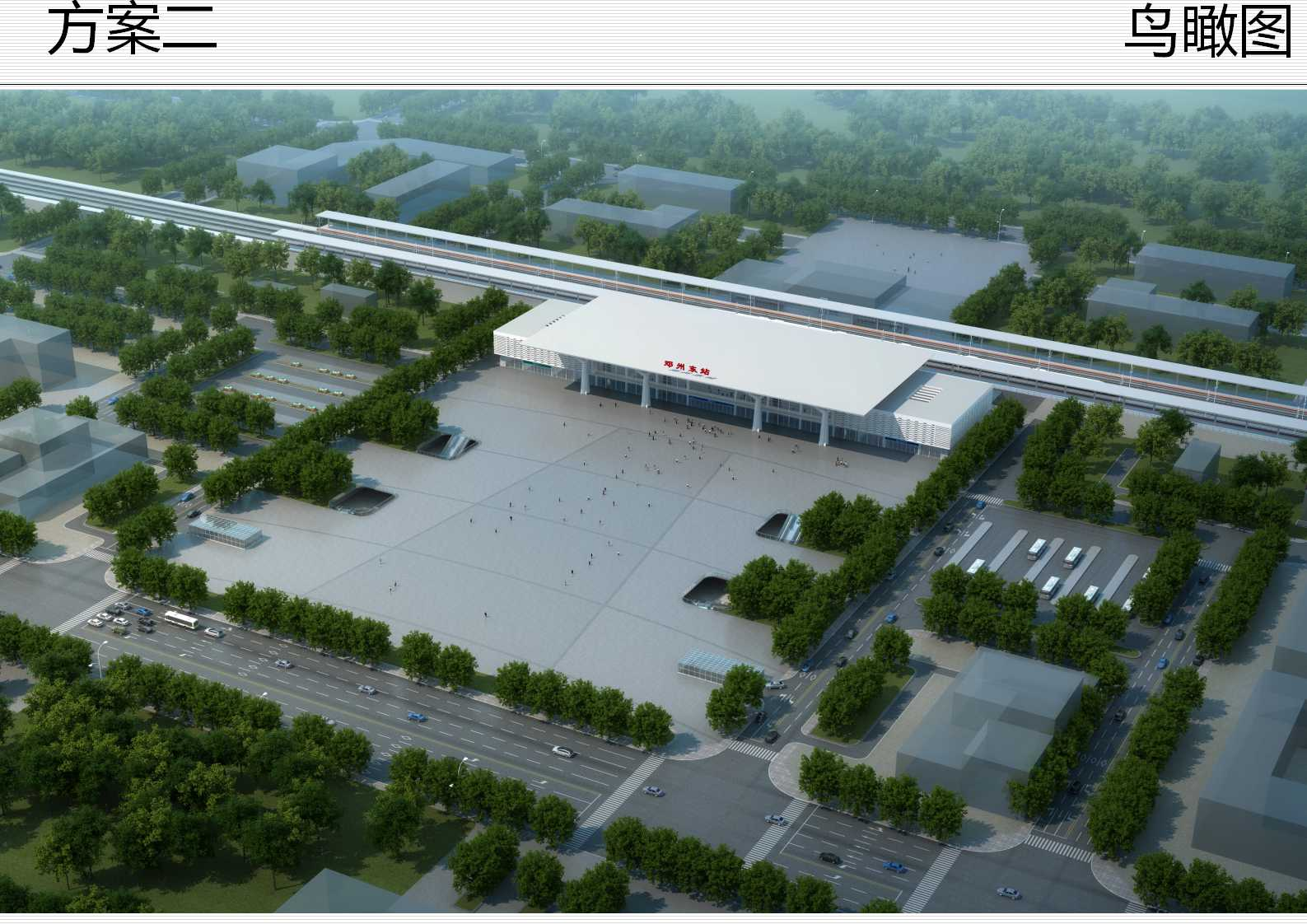 邓州东站建筑概念设计方案