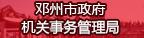 邓州党建网