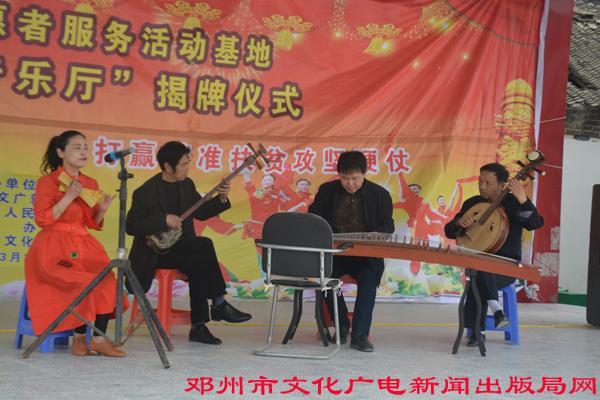 """邓州市""""乡村音乐厅""""启动仪式圆满落幕"""